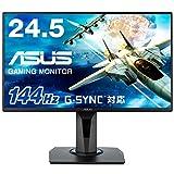 ASUSゲーミングモニター24.5インチ VG258Q(1ms/144HZ/HDMI/DP/DVI/スリムベゼル/G-SYNC™対応/FreeSync対応/フリッカーフリー/昇降ピボット/VESA)