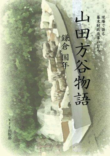 山田方谷物語 - 現場で語る幕末財政改革の巨人 (MyISBN - デザインエッグ社)
