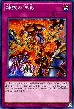 遊戯王/第9期/11弾/RATE-JP076 煉獄の狂宴