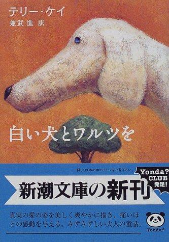 白い犬とワルツを (新潮文庫)