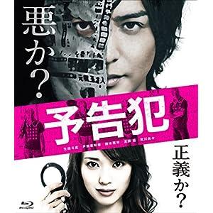 映画 「予告犯」 (通常版) [DVD]