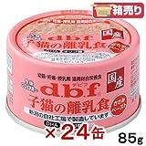 箱売り デビフ 子猫の離乳食 ささみペースト 85g お買い得24缶