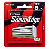 フェザー安全剃刀 フェザー エフシステム 替刃 サムライエッジ(日本製) 単品 8コ入