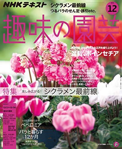 NHKテキスト趣味の園芸 2018年 12 月号 [雑誌]