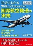 10分でわかる貿易のプロをめざす人の国際航空輸送の実務。フォワーダー?キャリア?インテグレーター?10分で読めるシリーズ