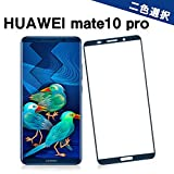 Huawei Mate 10 Pro ガラスフィルム 3D全面保護 旭硝子採用 huawei mate10 pro フィルム 液晶保護フィルム 高透過率 防指紋 耐衝撃 2色選択 By Hitcrunch (ブルー)