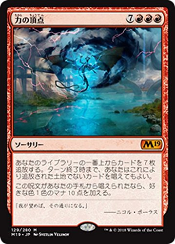MTG マジック:ザ・ギャザリング 力の頂点(神話レア) 基本セット2019(M19-129) | 日本語版 ソーサリー 赤
