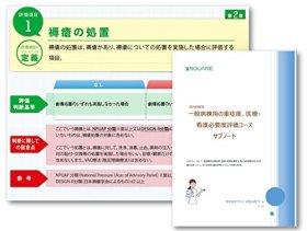 一般病棟用の看護必要度評価コース パーソナル(平成30年度診療報酬対応版、3ヶ月間の使用権&サブノート付き)