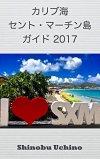 カリブ海、セント・マーチン島ガイド 2017