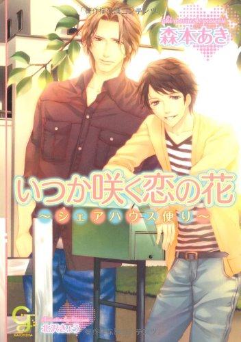いつか咲く恋の花 ~シェアハウス便り~ (ガッシュ文庫)