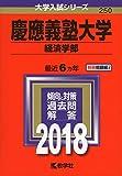 慶應義塾大学(経済学部) (2018年版大学入試シリーズ)