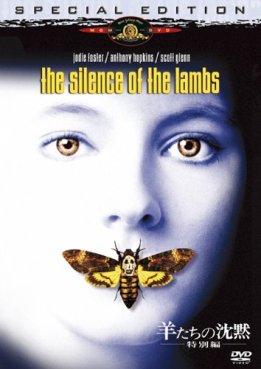 羊たちの沈黙(特別編) [DVD]