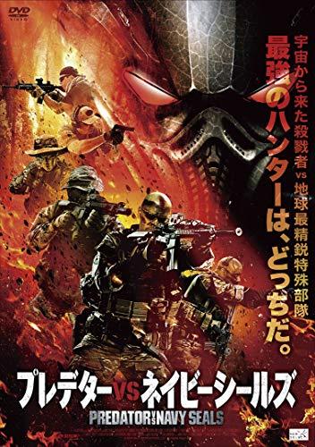 プレデターvsネイビーシールズ [DVD]