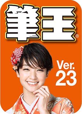 筆王Ver.23  (最新)|win対応|ダウンロード版