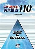これで読める!英文構造110(THE BEST ROUTE to SUCCESS)