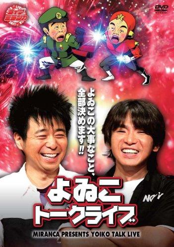 ライブミランカ よゐこトークライブ「よゐこの大事なこと、全部決めます!!」 [DVD]