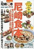 ぴあ尼崎食本 2017最新版 新発見!「旨過ぎ!」の204店 (ぴあMOOK関西)