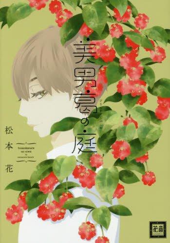 美男葛の庭 (花音コミックス)