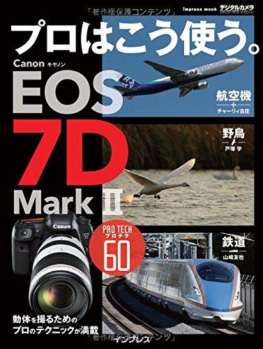 プロはこう使う。 キヤノン EOS 7D Mark II (インプレスムック)