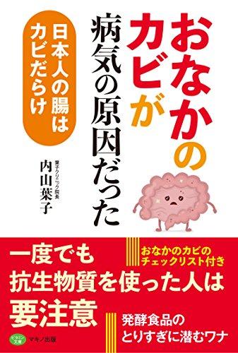 「おなかのカビ」が病気の原因だった (日本人の腸はカビだらけ)