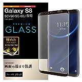 エレコム Galaxy S8 フィルム 液晶保護フィルム 強化ガラス 画面の隅から隅までしっかり保護できるフルラウンド設計 飛散防止設計 ブラック PM-GS8FLGGRBK