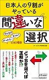 日本人の9割がやっている間違いな選択 (青春新書プレイブックス)