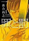 罪と罰 : 1 (アクションコミックス)