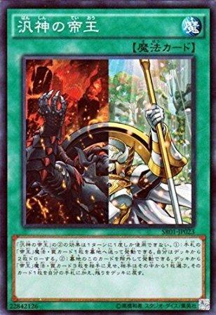 遊戯王OCG 汎神の帝王 スーパーレア sr01-jp023-SR 遊戯王 真帝王降臨