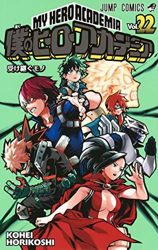 僕のヒーローアカデミア 22 (ジャンプコミックス)