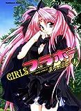 GIRLSブラボー(1) (角川コミックス・エース)