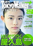 週刊 東京ウォーカー+ 2017年No.27 (7月5日発行) [雑誌] (Walker)
