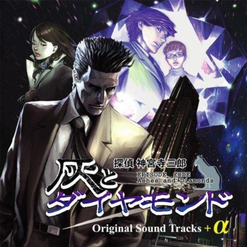探偵神宮寺三郎 灰とダイヤモンド オリジナルサウンドトラック+α (Tantei Jinguji Saburo
