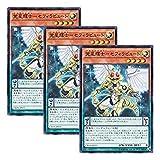 【 3枚セット 】遊戯王 日本語版 CROS-JP021 覚星輝士-セフィラビュート (ノーマル)