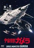 宇宙怪獣ガメラ 大映特撮 THE BEST [DVD]