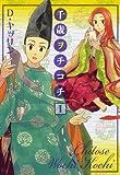 千歳ヲチコチ: 1 (ZERO-SUMコミックス)