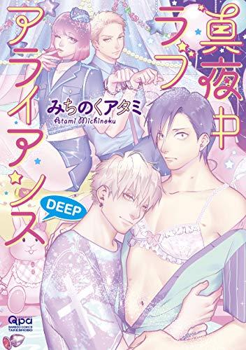 真夜中ラブアライアンス DEEP (バンブ-・コミックス Qpa collection)