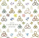 三つ葉の結びめ(通常盤)TVアニメ(凪のあすから)新エンディングテーマ