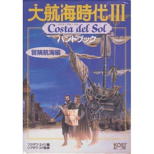 大航海時代3 Costa del Sol ハンドブック 冒険航海編 (シブサワ・コウシリーズ)