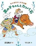菜の子ちゃんとカッパ石 日本全国ふしぎ案内2 (福音館創作童話シリーズ)