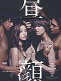 昼顔~平日午後3時の恋人たち~ DVD BOX -