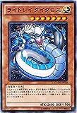 遊戯王 GAOV-JP033-N 《ライトレイ ダイダロス》 Normal