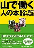 山で働く人の本―見る・読む林業の仕事