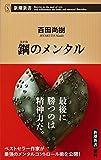 鋼のメンタル 新潮新書