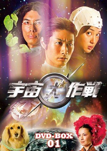 宇宙犬作戦 DVD-BOX1