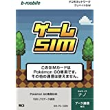 日本通信 b-mobile ゲームSIM ナノシム BM-PG-1GBN