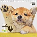 カレンダー2017 子柴