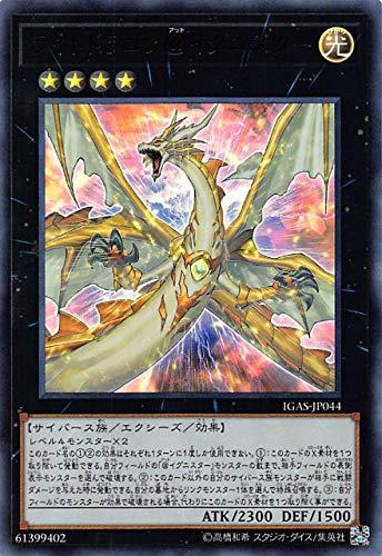 遊戯王 IGAS-JP044 ライトドラゴン@イグニスター (日本語版 ウルトラレア) イグニッション・アサルト