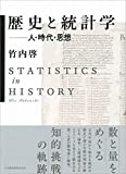 歴史と統計学 人・時代・思想