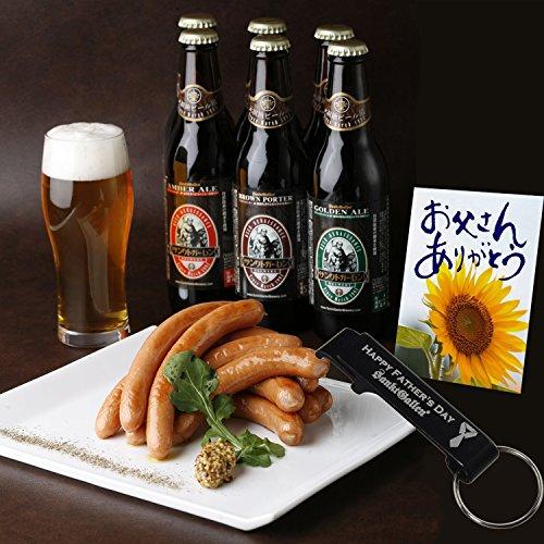 お父さんに地ビールとソーセージをプレゼント