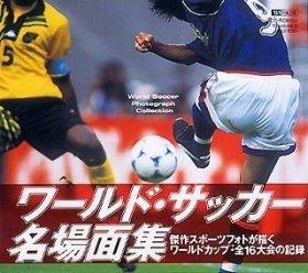 ワールド・サッカー名場面集 傑作スポーツフォトが描くワールドカップTM 全16大会の記録